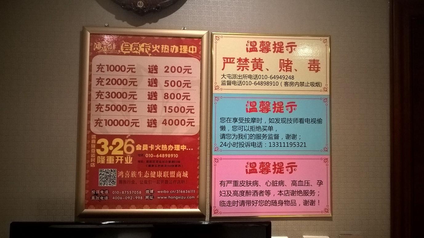 Clutter-free Reception Beijing style